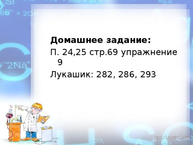 Домашнее задание: П. 24,25 стр.69 упражнение 9 Лукашик: 282, 286, 293