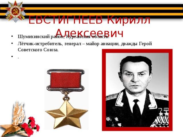ЕВСТИГНЕЕВ Кирилл Алексеевич