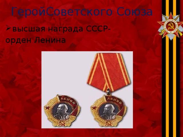 ГеройСоветского Союза высшая награда СССР- орден Ленина