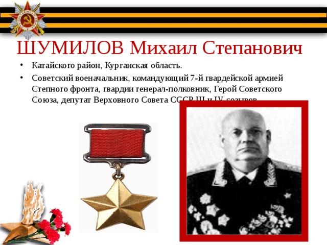 ШУМИЛОВ Михаил Степанович