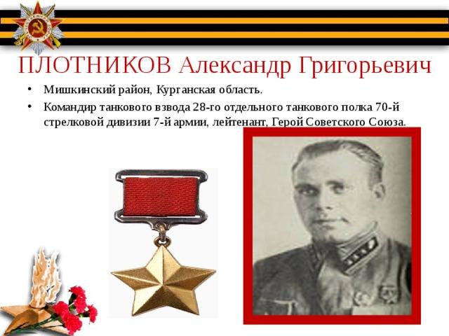 ПЛОТНИКОВ Александр Григорьевич
