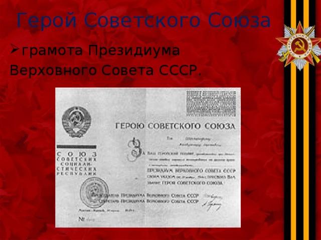 Герой Советского Союза грамота Президиума Верховного Совета СССР.