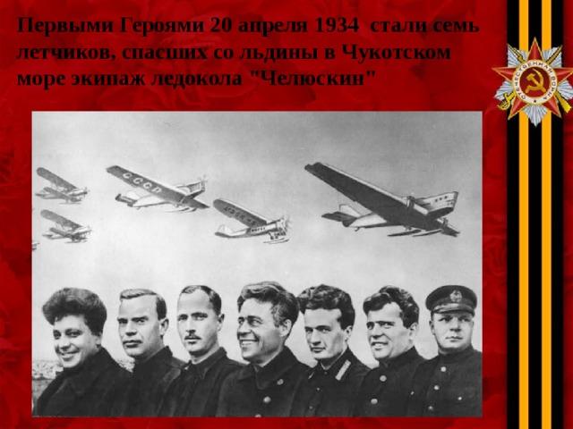 Первыми Героями 20 апреля 1934 стали семь летчиков, спасших со льдины в Чукотском море экипаж ледокола
