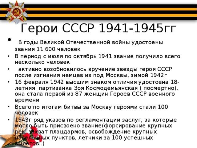 Герои СССР 1941-1945гг