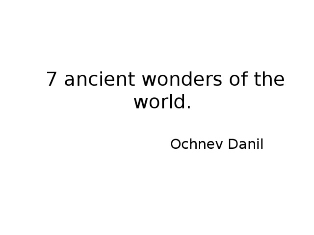 7 ancient wonders of the world. Ochnev Danil