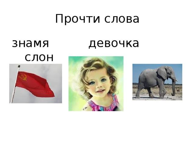 Прочти слова знамя  девочка  слон