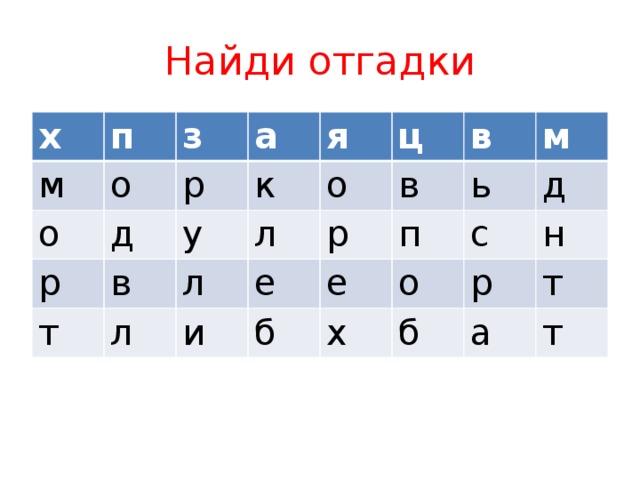 Найди отгадки х м п о з о а д р р к в я т у л л л ц о в е в р и п б м е ь д о с х р н б т а т