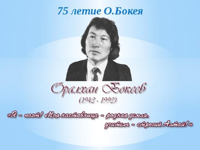 75 летие О.Бокея