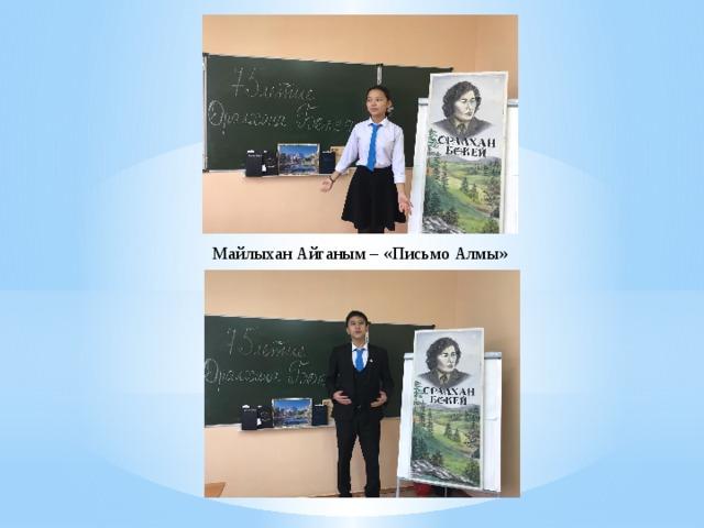 Майлыхан Айганым – «Письмо Алмы»