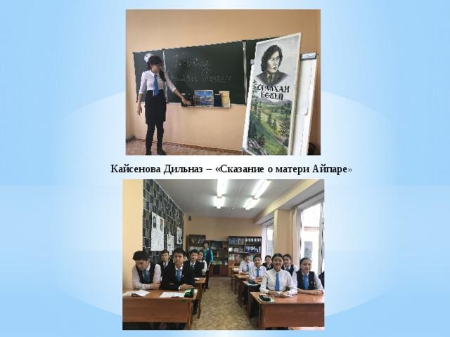 Кайсенова Дильназ – «Сказание о матери Айпаре »