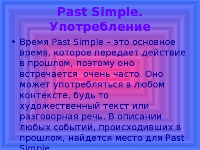 Past Simple. Употребление