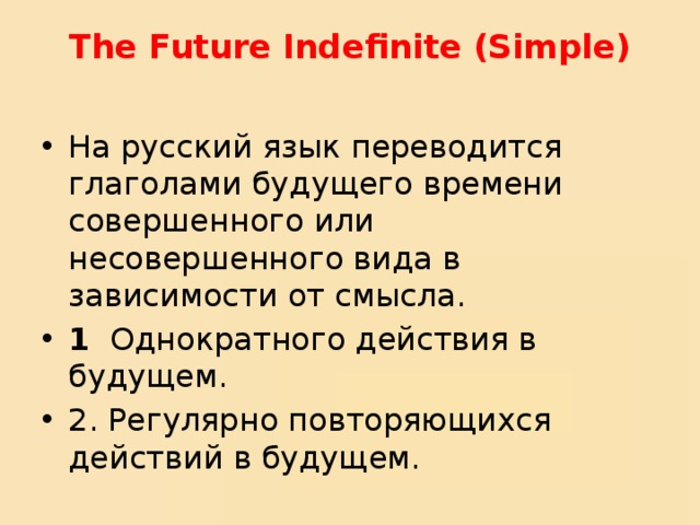 The Future Indefinite (Simple)