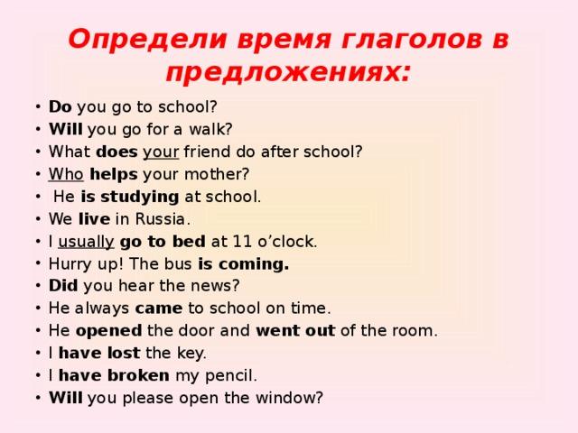 Определи время глаголов в предложениях: