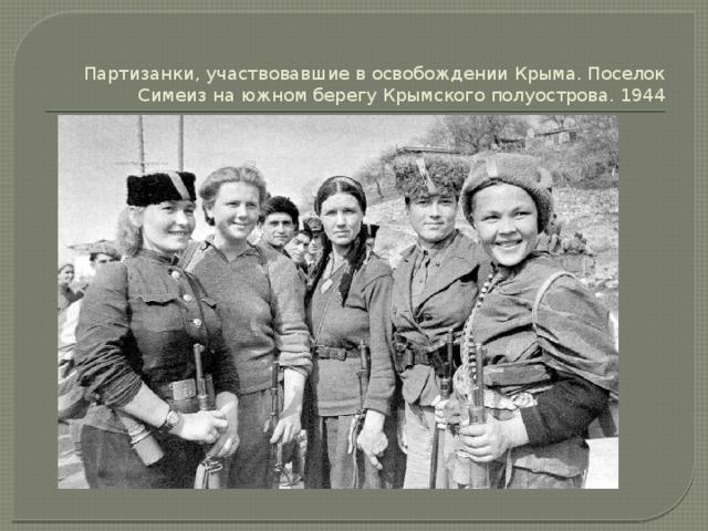 Партизанки, участвовавшие в освобождении Крыма. Поселок Симеиз на южном берегу Крымского полуострова. 1944