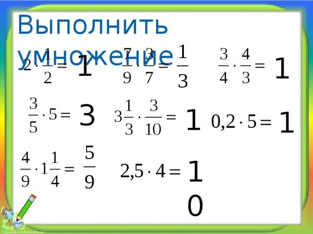 Выполнить умножение 1 1 3 1 1 10