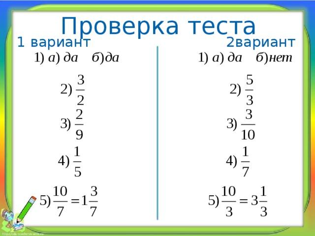Проверка теста 2вариант 1 вариант