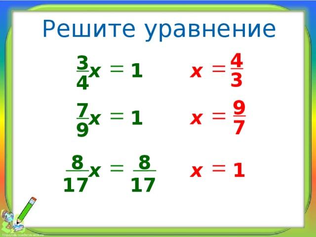 Решите уравнение 4 3 1 х х 3 4 9 7 х 1 х 7 9 8 8 х х 1 17 17