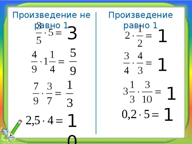 Произведение равно 1 Произведение не равно 1 3 1 1 1 1 10