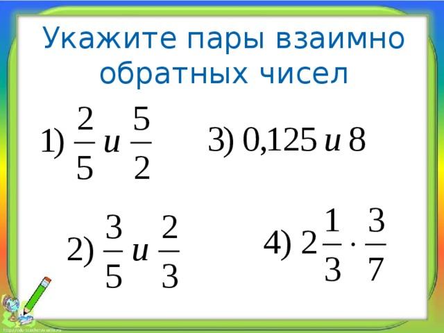 Укажите пары взаимно обратных чисел