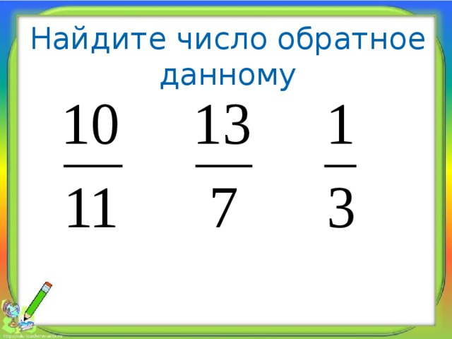 Найдите число обратное данному