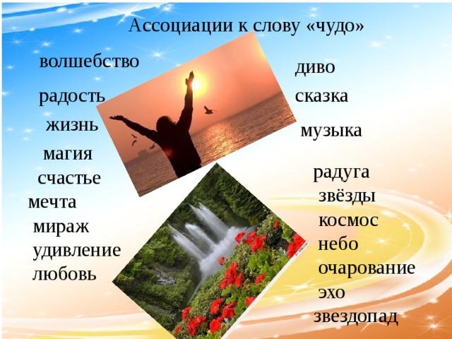 Ассоциации к слову «чудо» волшебство диво радость сказка жизнь музыка  магия  счастье мечта  мираж  удивление  любовь   радуга  звёзды  космос  небо  очарование  эхо звездопад