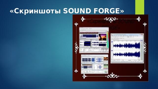 «Скриншоты SOUND FORGE»