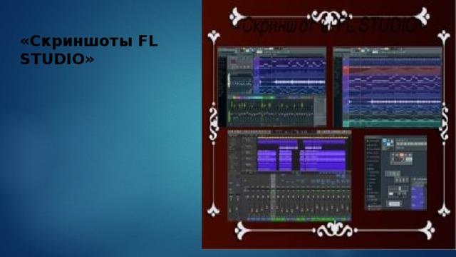 «Скриншоты FL STUDIO»