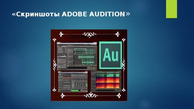 «Скриншоты ADOBE AUDITION »