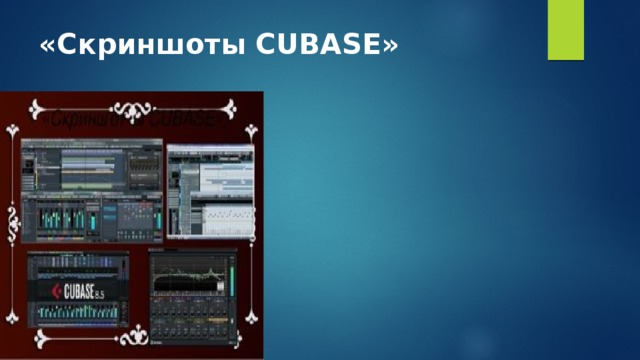 «Скриншоты CUBASE»