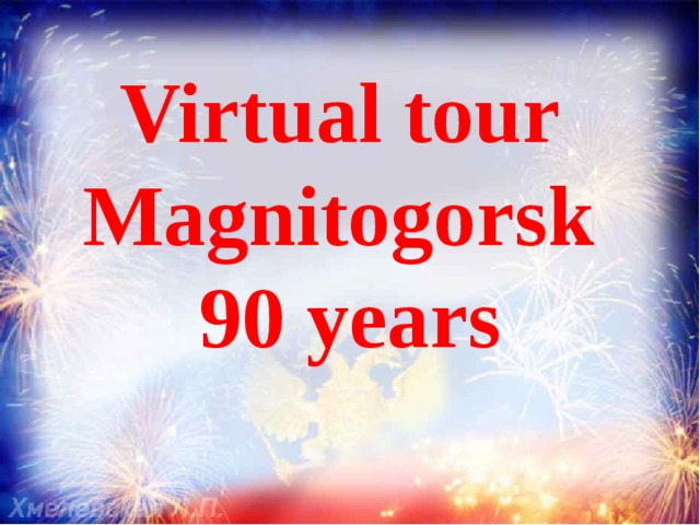 Virtual tour Magnitogorsk 90 years