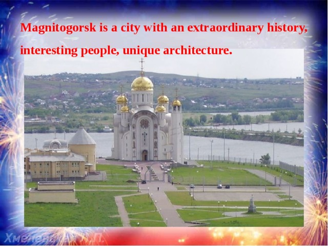 Magnitogorsk is a city with an extraordinary history, interesting people, unique architecture.