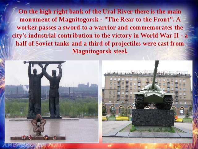 On the high right bank of the Ural River there is the main monument of Magnitogorsk -