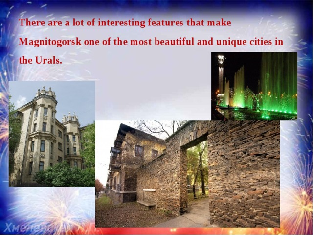 There are a lot of interesting features that make Magnitogorsk one of the most beautiful and unique cities in the Urals.