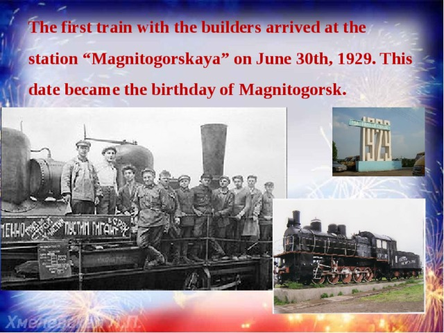 """The first train with the builders arrived at the station """"Magnitogorskaya"""" on June 30th, 1929. This date became the birthday of Magnitogorsk."""