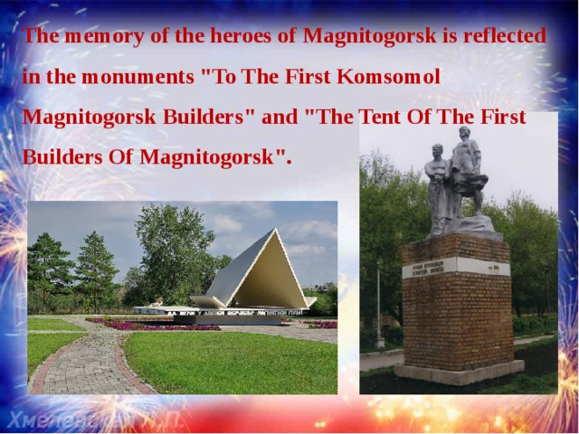 The memory of the heroes of Magnitogorsk is reflected in the monuments