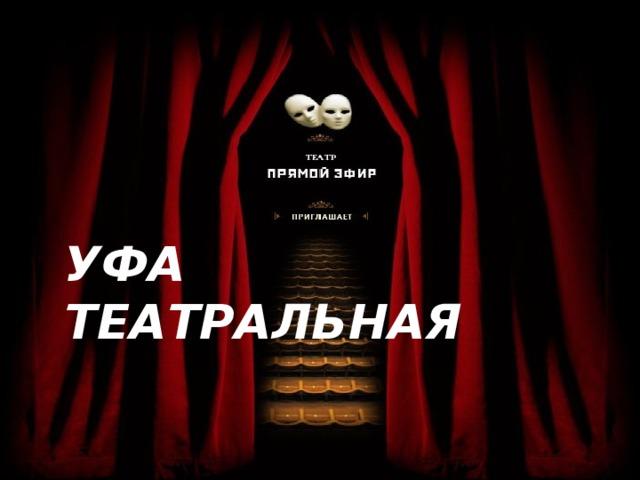 УФА ТЕАТРАЛЬНАЯ    Саида Актиева