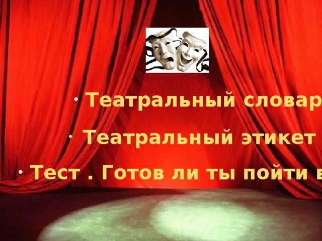 Театральный словарь  Театральный этикет  Тест . Готов ли ты пойти в театр?