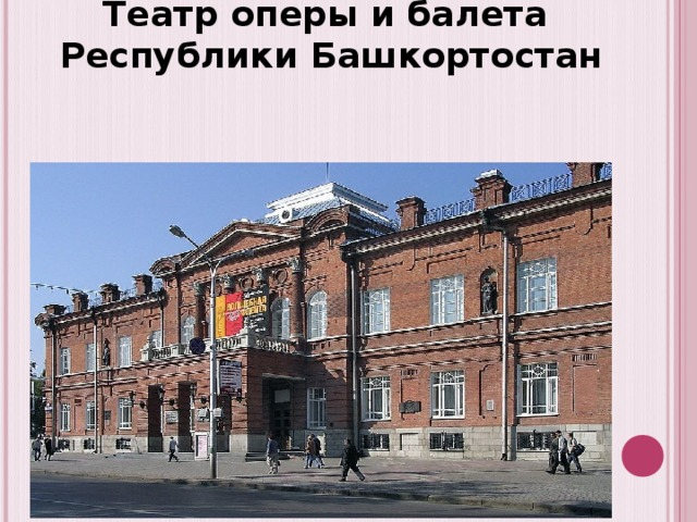 Театр оперы и балета  Республики Башкортостан