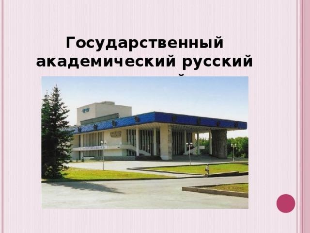 Государственный академический русский драматический театр