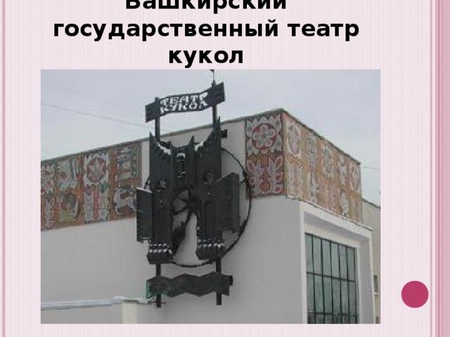 Башкирский государственный театр кукол