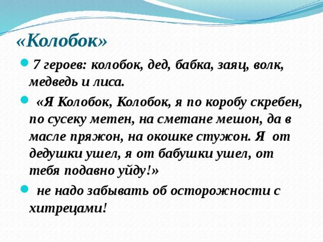 «Колобок»