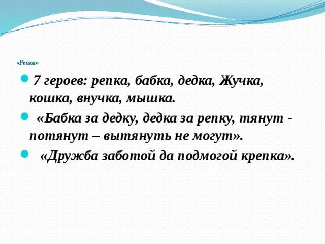 «Репка»