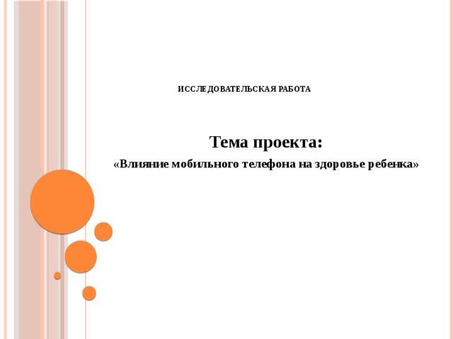 Исследовательская работа     Тема проекта: «Влияние мобильного телефона на здоровье ребенка»