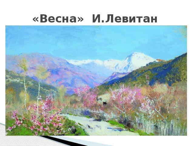 «Весна» И.Левитан