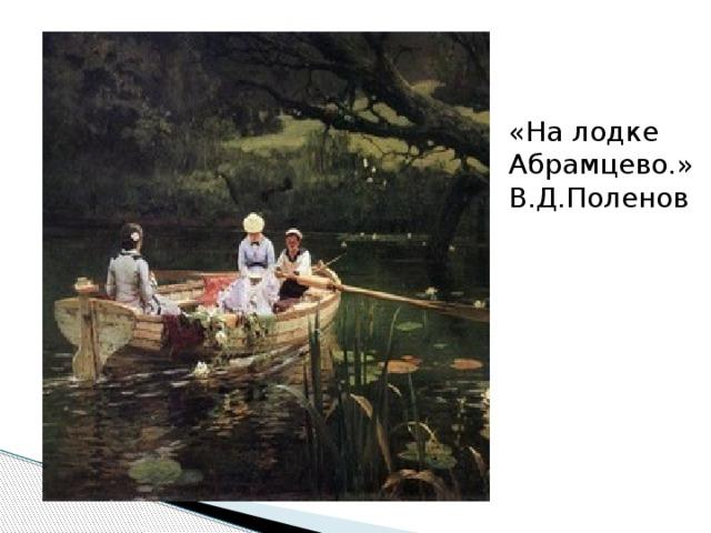 «На лодке Абрамцево.» В.Д.Поленов