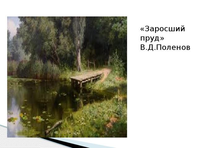 «Заросший пруд» В.Д.Поленов