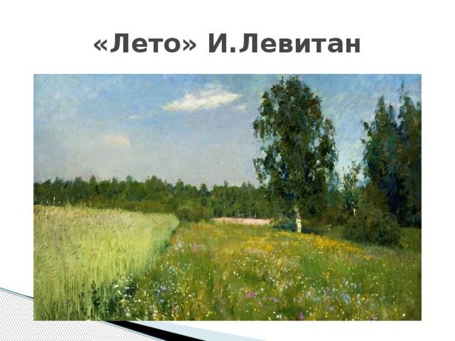 «Лето» И.Левитан