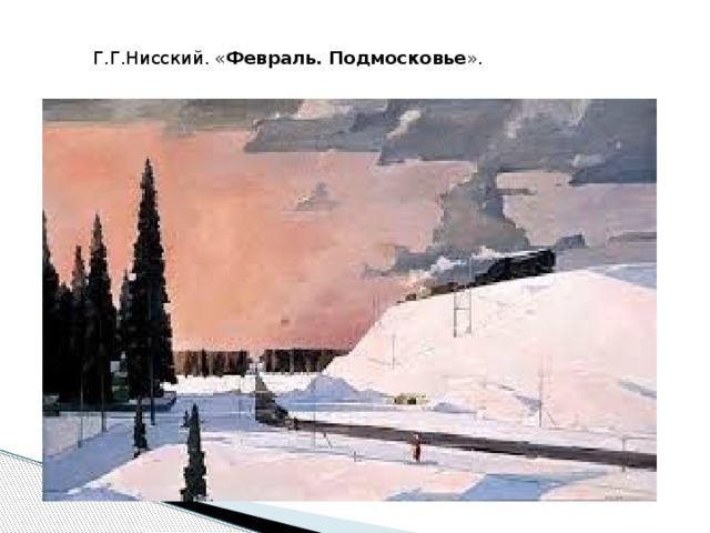 Г.Г.Нисский. « Февраль. Подмосковье ».