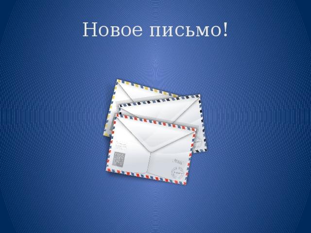 Новое письмо!