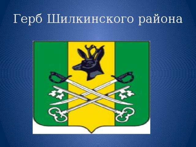 Герб Шилкинского района